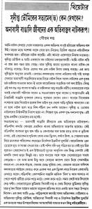 Review by Gautam Datta